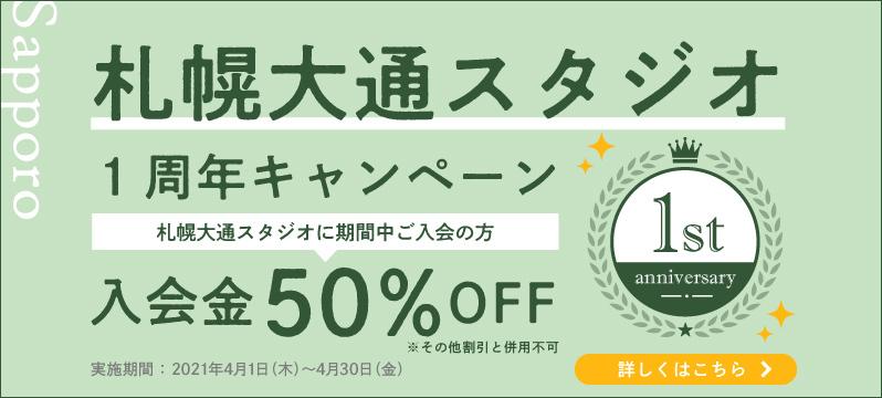 【札幌大通】開店1周年を記念してキャンペーンを実施します!