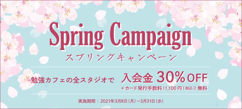 【全店】スプリングキャンペーンスタート!お得にご入会頂けます!【延長】