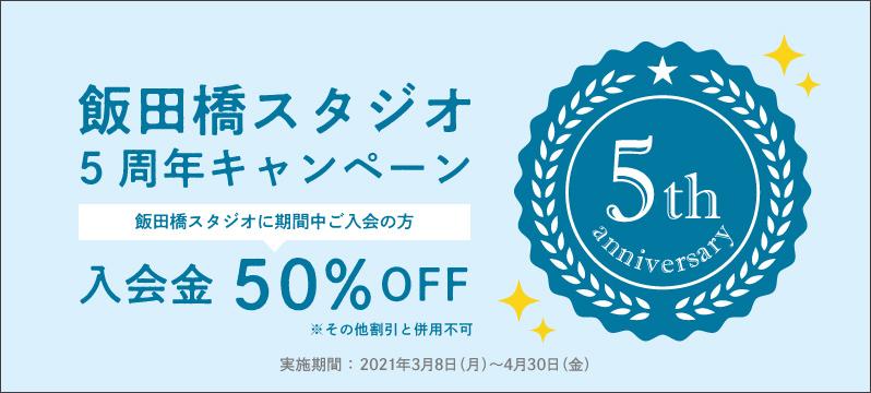 【飯田橋】5周年を記念してキャンペーン実施 !