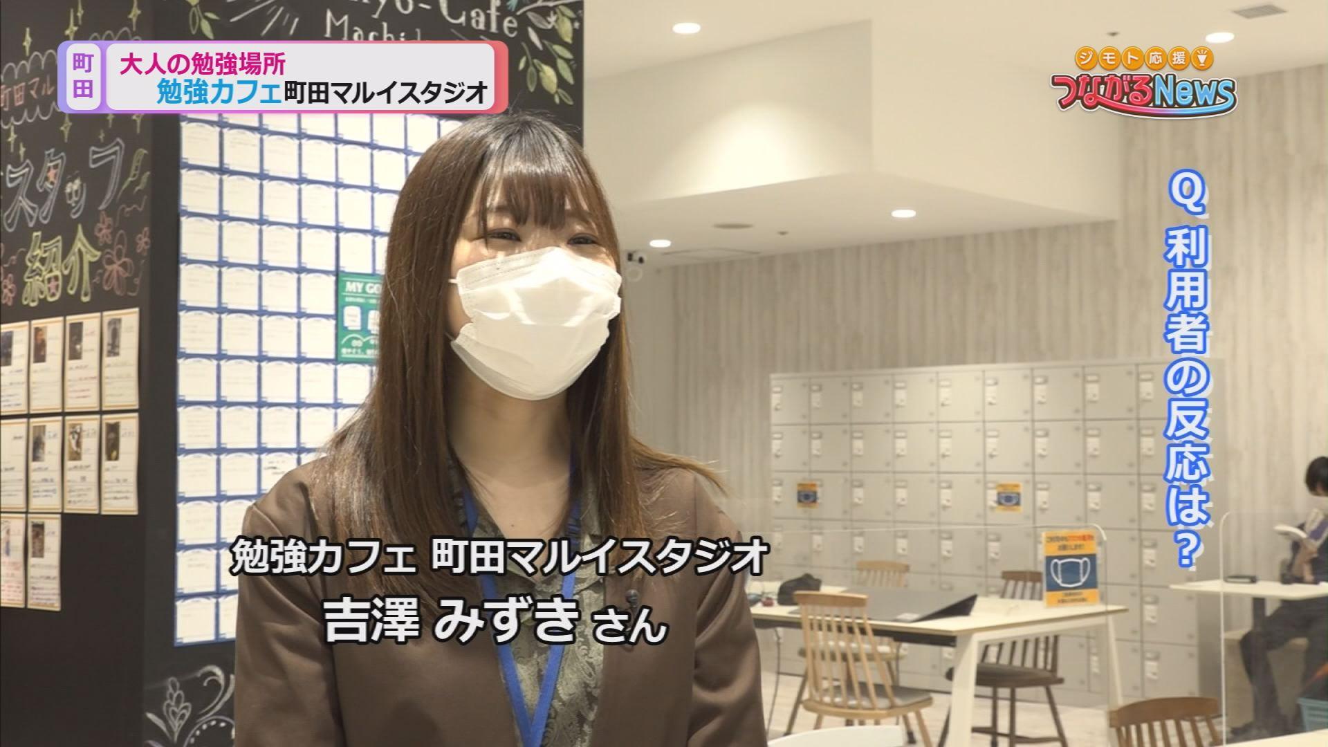 【メディア掲載】 J:COMチャンネル「ジモト応援!つながるNews」にて勉強カフェが特集されました