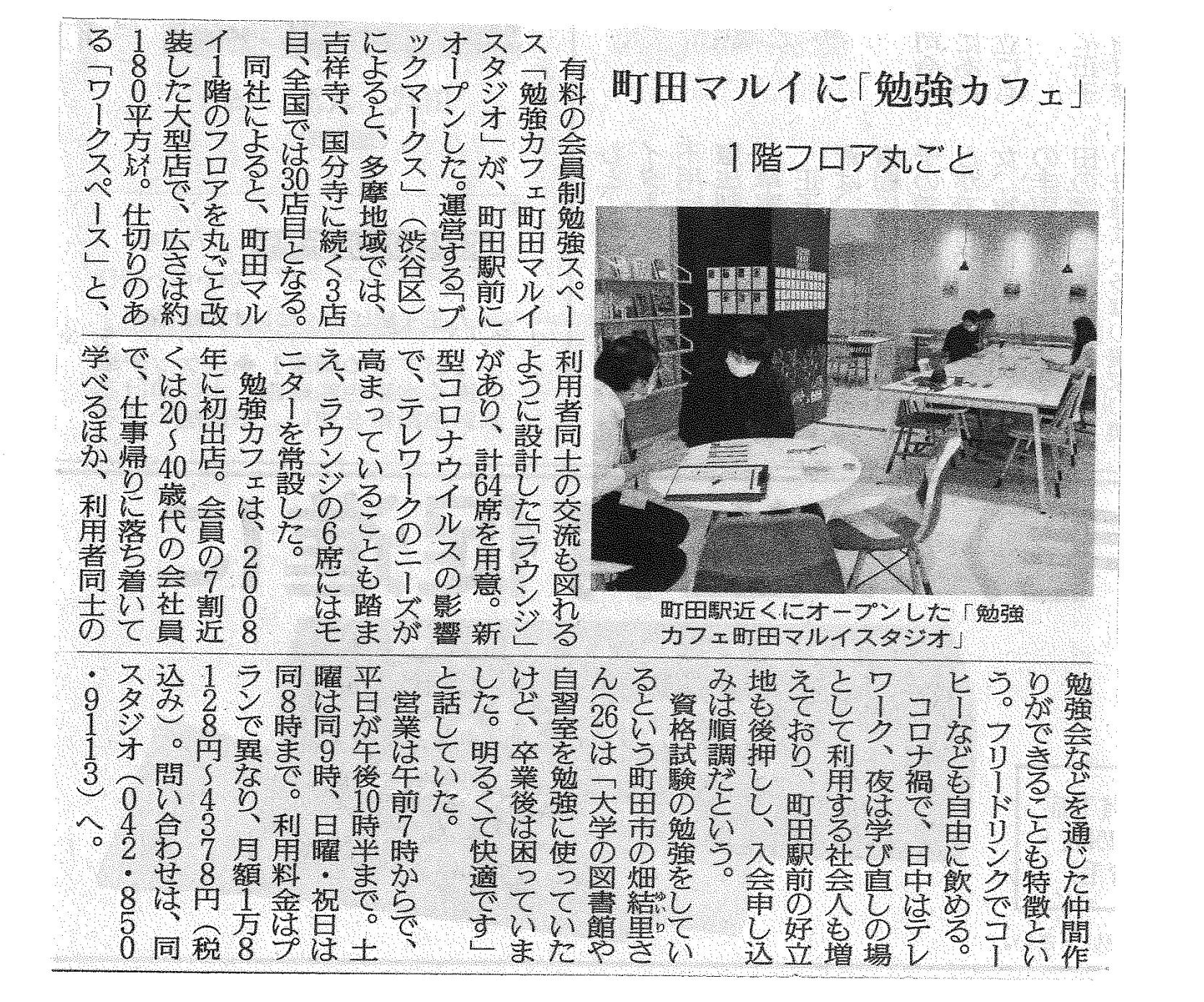 【メディア掲載】読売新聞に掲載されました
