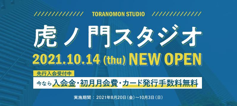【虎ノ門】10月14日OPEN!! 先行入会キャンペーン実施中です!