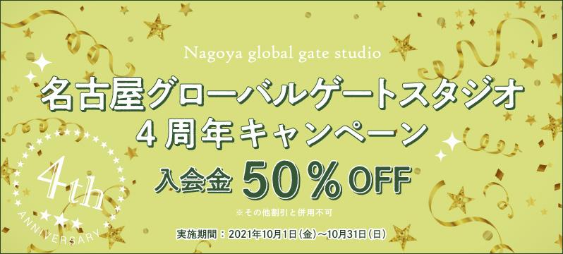 【名古屋GG】4周年キャンペーン実施!